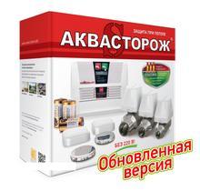 """Аквасторож Классика"" Радио   2*15*1д"
