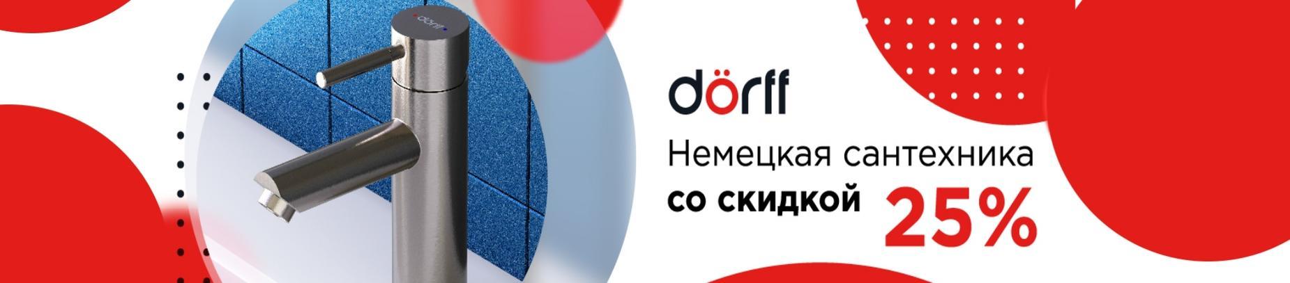Dorff смесители яркий, модный, дерзкий немецкий бренд с огромными скидками до 25 процентов