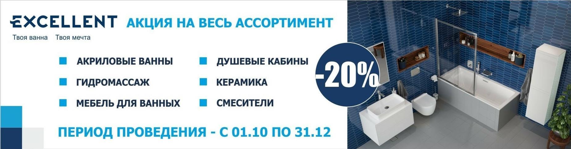 Excellent Акция на весь ассортимент -20% с 01.10.21 по 31.12.21