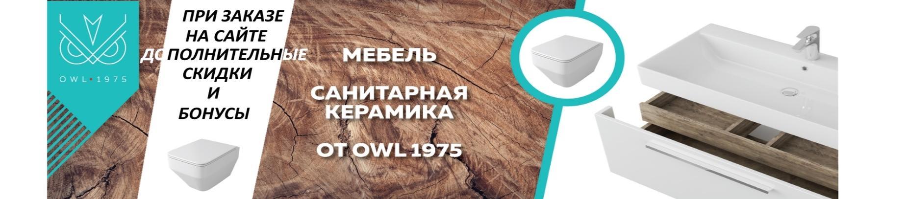 САНТЕХНИКА OWL 1975