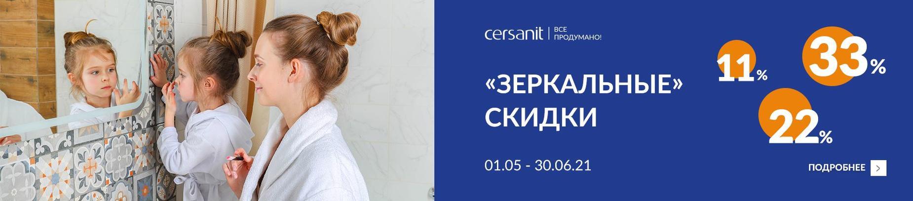 С 1 апреля – 31 мая будет проводится акция CERSANIT «Дай пять»..